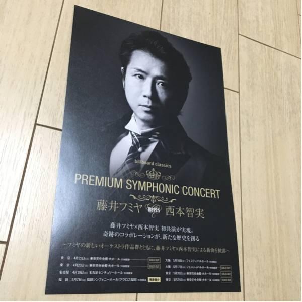 藤井フミヤ meets 西本智実 premium symphonic concert ライブ 告知 チラシ 2017 コンサート