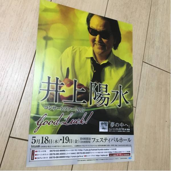 井上陽水 ライブ 告知 チラシ 2017 コンサート ツアー 大阪 フェスティバルホール