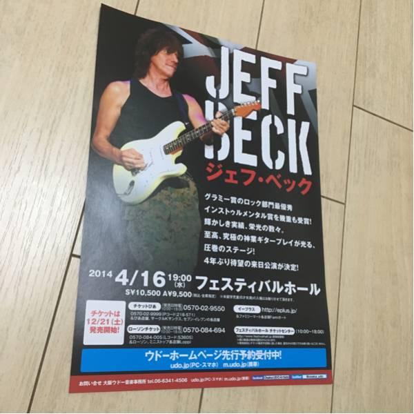 ジェフ・ベック jeff beck 来日 ライブ 告知 チラシ 2014 大阪 フェスティバル ホール ジョン・メイヤー john mayer