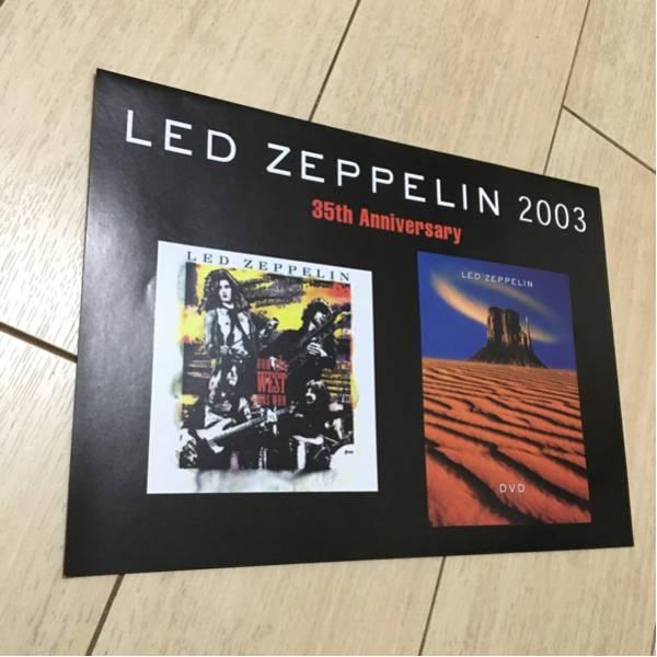 レッド・ツェッペリン led zeppelin 2003 dvd cd 発売 告知 チラシ 初回生産限定 紙ジャケット・コレクション