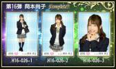 HKT48 栄光のラビリンス 16弾 ミニポス生写真 岡本尚子 コンプ
