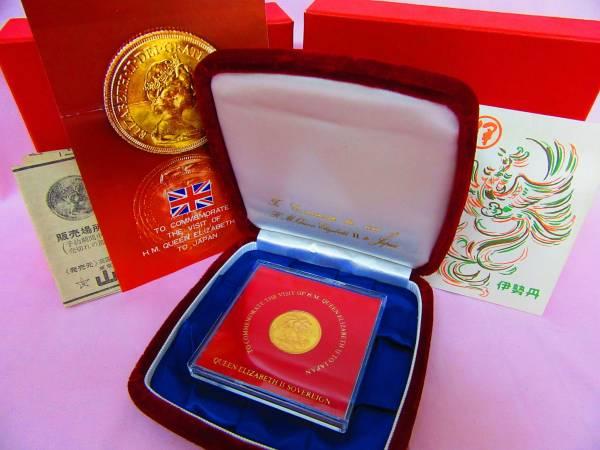 エリザベス女王訪日記念 ソブリン金貨 K22 8g