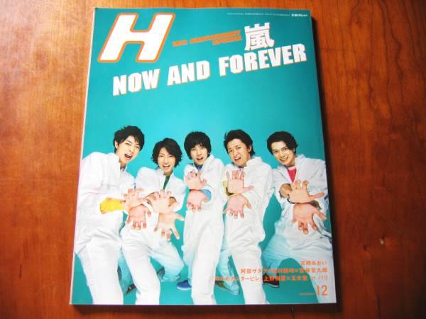 ARASHI 嵐 H エイチ 10th アニバーサリー スペシャル NOW AND FOREVER