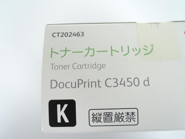 未使用 FUJI xerox CT202463 トナー カートリッジ ブラック DocuPrint C3450 d 2本セット Y2396564_画像2