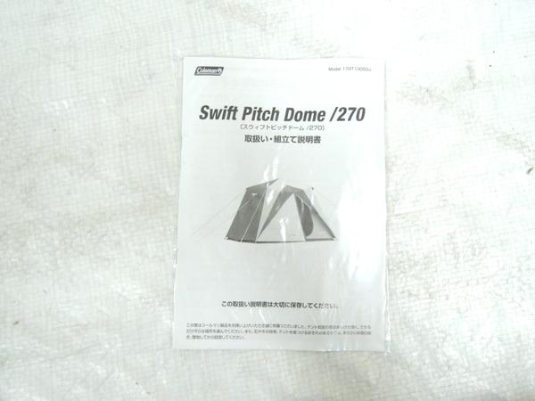 ジャンク Coleman 170T13050J SWIFT PITCH DOME /270 キャンプ Y2360265_画像6