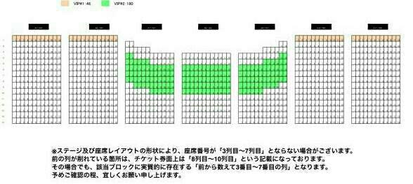 Paul McCartney ポール・マッカートニー 4/30 (日) 東京ドーム VIPパッケージ#2 同行1枚_画像2
