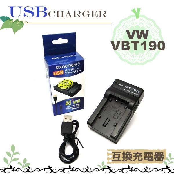 【超軽量型】PanasonicパナソニックVW-VBT190-K 互換USB充電器HDC-TM70 / HDC-TM60 / HDC-HS60 / HDC-TM35 / HDC-TM90 / HDC-TM95_画像1