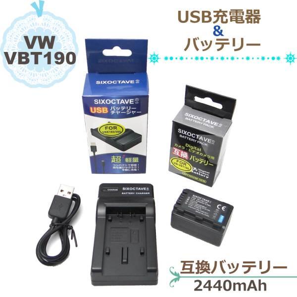 【即決価格】Panasonicパナソニック VW-VBT190-K互換バッテリーと互換USB充電器HC-W570M / HC-W580M / HC-W850M / HC-W870M / HC-WX970M_画像1
