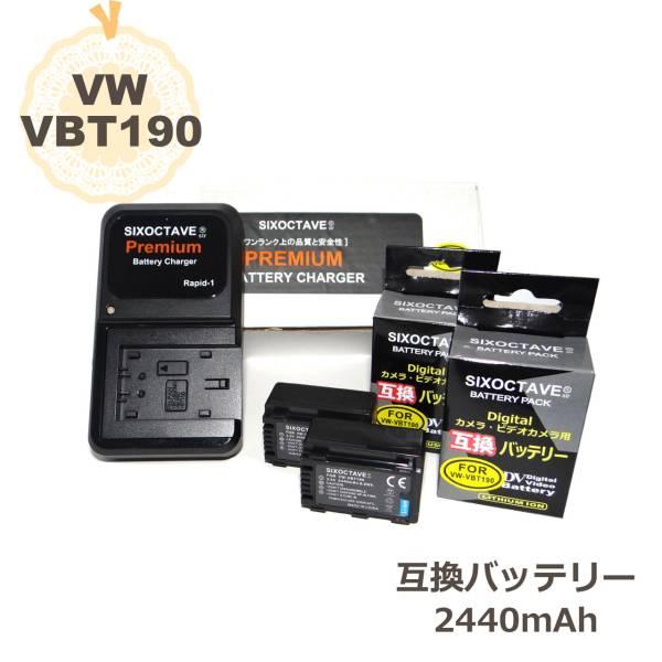 【箱入り】PanasonicパナソニックVW-VBT190-K互換バッテリー2個とプレミアム充電器HC-V550M / HC-V620M / HC-V720M / HC-V750M / HC-VX980M_画像1