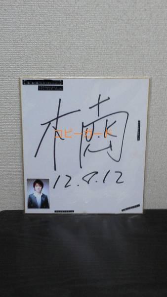 ラジオ DJ U.K. ユーケー 直筆サイン 色紙