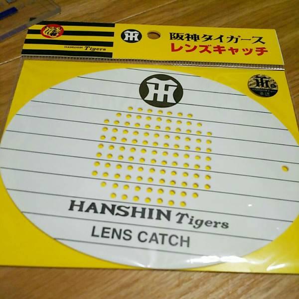 【未使用】【美品】阪神タイガースのロゴ入り、コンタクトレンズキャッチ