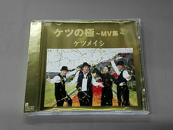 ケツメイシ ケツの極~MV集~ ライブグッズの画像