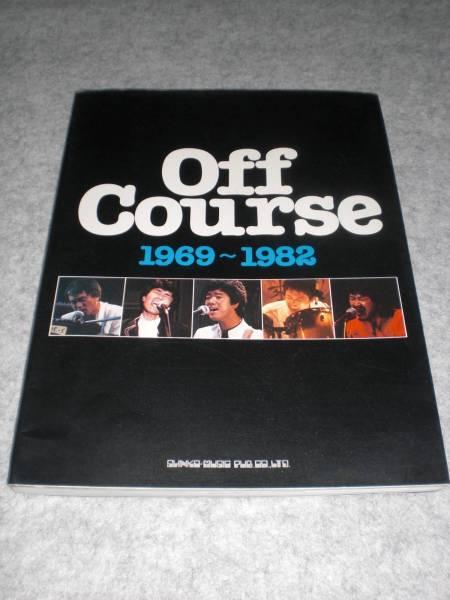 写真集 『オフコース Off Course 1969-1982』