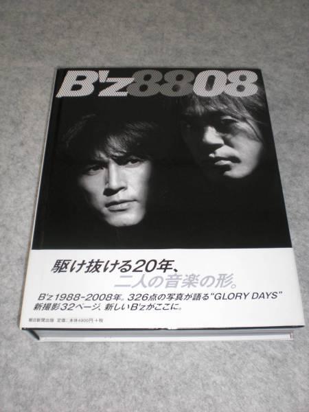 写真集 『B'z 8808』