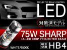 50系 前期 中期 エスティマ アエラス HB4 フォグランプ LED 75W SHARP 6500K ホワイト 白 車検対応 純正交換☆