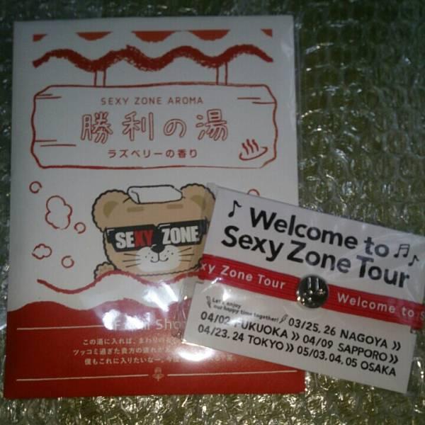 【佐藤勝利/赤】 Sexy Zone presents Sexy Tour 2017 勝利の湯 大阪限定 バスパウダー& 代々木限定 ヘアゴム セット