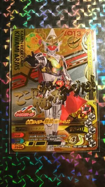 CP ガンバライジング 鎧武 極アームズ K6-067 仮面ライダー
