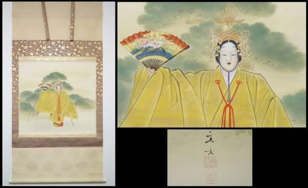 《OS》日本画家 小林立堂肉筆 能画「羽衣図」絹本横物大幅 牙軸 合箱 真筆保証
