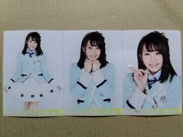AKB48 坂口渚沙 チーム8 結成3周年前夜祭 さいたまスーパーアリーナ SSA 生写真3種コンプ_画像1