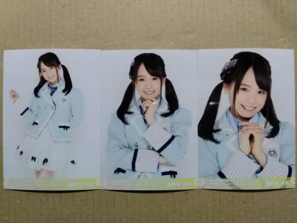 AKB48 倉野尾成美 チーム8 結成3周年前夜祭 さいたまスーパーアリーナ SSA 生写真3種コンプ_画像1