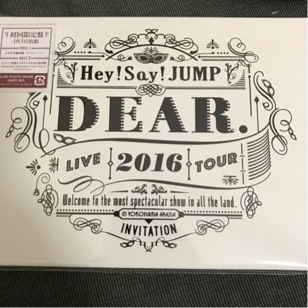 Hey!Say!JUMP DVD コンサートグッズの画像