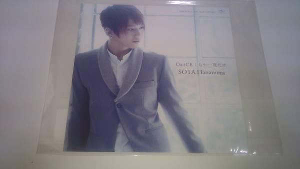Da-iCE 花村想太 アザージャケット カード もう一度だけ 特典 グッズ ライブグッズの画像