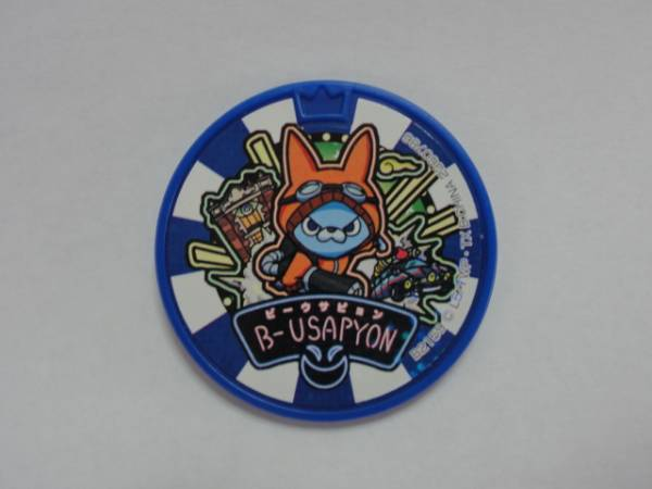 妖怪ウォッチ メダルドリーム05  B-USAピョン  ビーウサピョン 未登録
