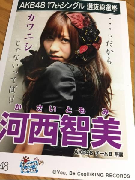 AKB48 17thシングル 選抜総選挙 ポニーテール 河西智美 公式生写真 ライブ・総選挙グッズの画像