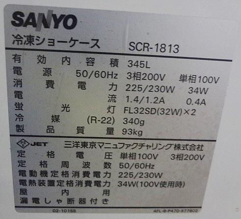 サンヨー アイスクリームケース SCR-1813 04年/冷凍ショーケース_画像3
