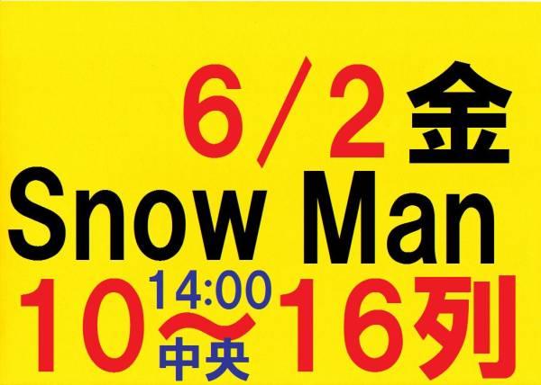 即決★ジャニーズ銀座2017★6/2 昼 【G】 Snow Man★10~16列中央★シアタークリエ 名義無1-2枚