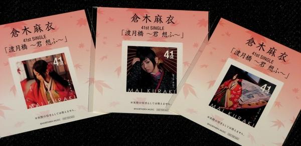倉木麻衣 から紅の恋歌(ラブレター) 切手風ステッカー×3