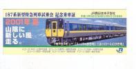 JR西 山陰本線 187系新型特急車両試乗会 記念乗車証