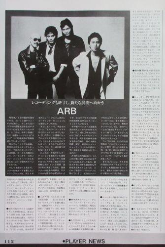 ARB 斉藤光浩 石橋凌 KEITH 1984 切り抜き 1ページ E40SP
