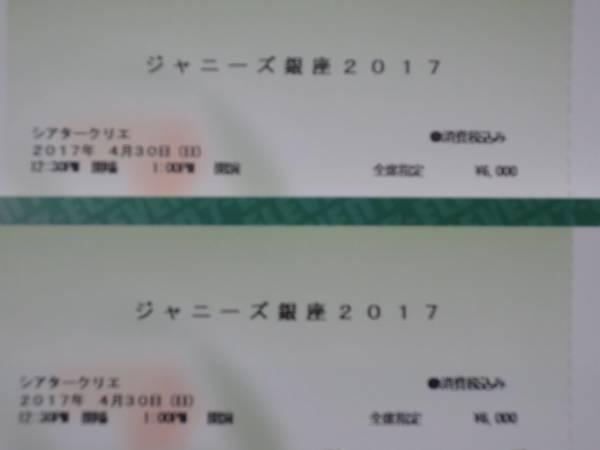 ジャニーズ銀座2017・4/30(日)13時・シアタークリエ・HiHi Jet・東京B少年・1~2枚(名義なし)