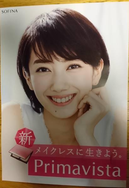 波瑠 ポスター B2 ソフィーナ プリマヴィスタ 新品 グッズの画像