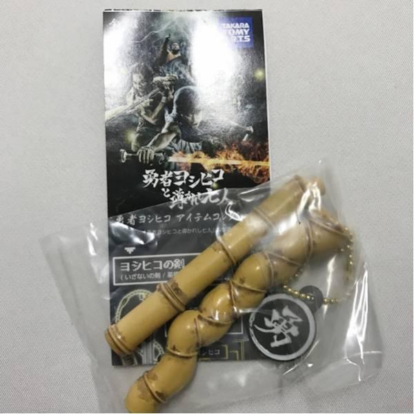 単品 ヨシヒコ アイテムコレクション メレブの杖 勇者ヨシヒコと導かれし七人 山田孝之 ガチャガチャ