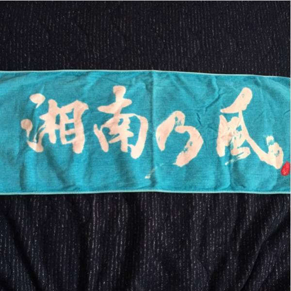 湘南乃風 レアタオル ライブグッズの画像