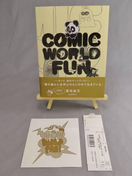 COMIC WORLD FUN BUMP OF CHICKEN バンプ 直井由文作品集 帯、ステッカー1枚付 チャマ