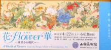 花 * Flower * 華 琳派から現代へ 招待券 山種美術館 2枚まで