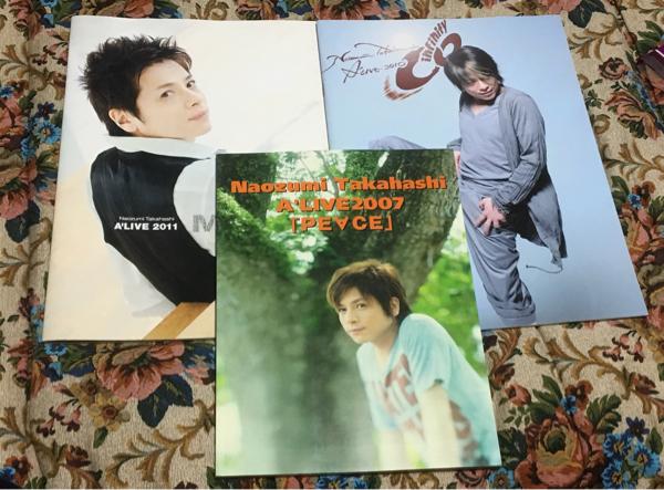 高橋直純 ツアーパンフ 3冊セット 2007-2011