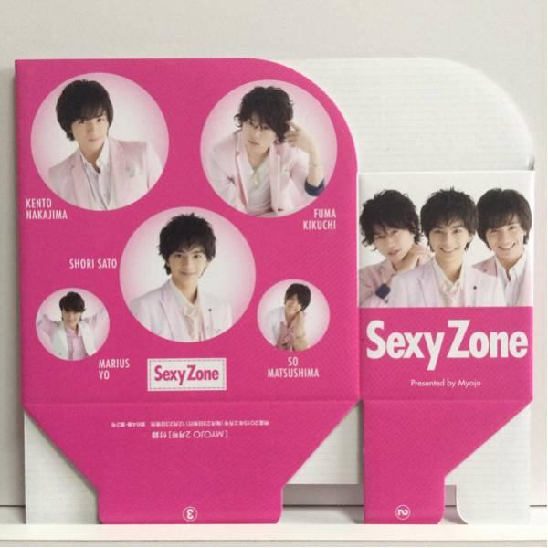 Sexy Zone myojo2月号 付録 CD DVD ケース