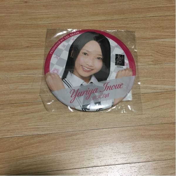 HKT48 チームH 井上由莉耶 デカ缶バッチ 限定 ライブグッズの画像