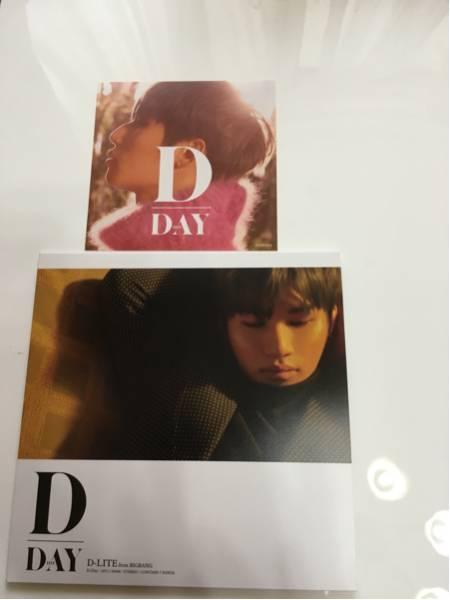 D-LITE D/DAY