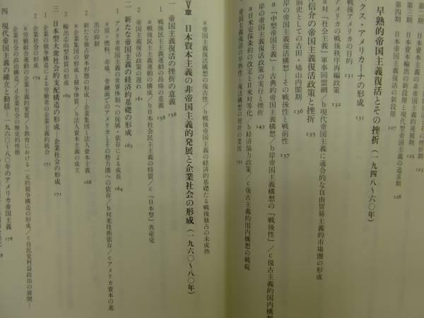 現代日本の帝国主義化 形成と構造 「講座」現代日本 渡辺 治  M☆_画像3