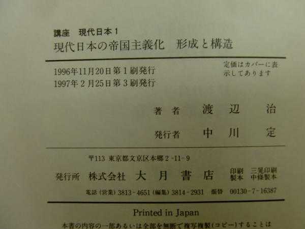 現代日本の帝国主義化 形成と構造 「講座」現代日本 渡辺 治  M☆_画像2