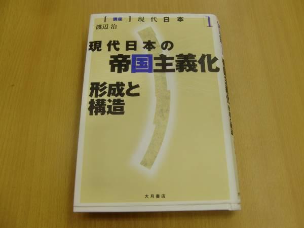 現代日本の帝国主義化 形成と構造 「講座」現代日本 渡辺 治  M☆_画像1