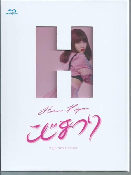 小嶋陽菜 Blu-ray こじまつり~小嶋陽菜感謝祭~ 新品未開封 [AKB-D2351]