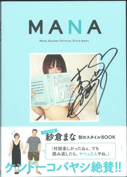 紗倉まな MANA SAKURAI OFFICIAL STYLE BOOK 『MANA』 直筆サイン入