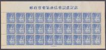 ★1949年 郵政省電気通信省設置記念30面シート★