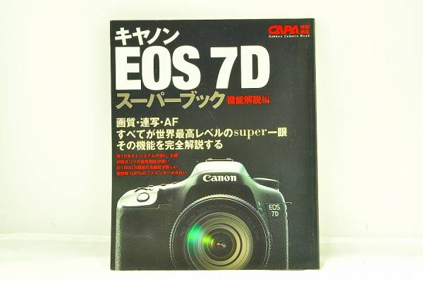 ■CANON キャノン EOS 7D スーパーブック 機能解説編■#2